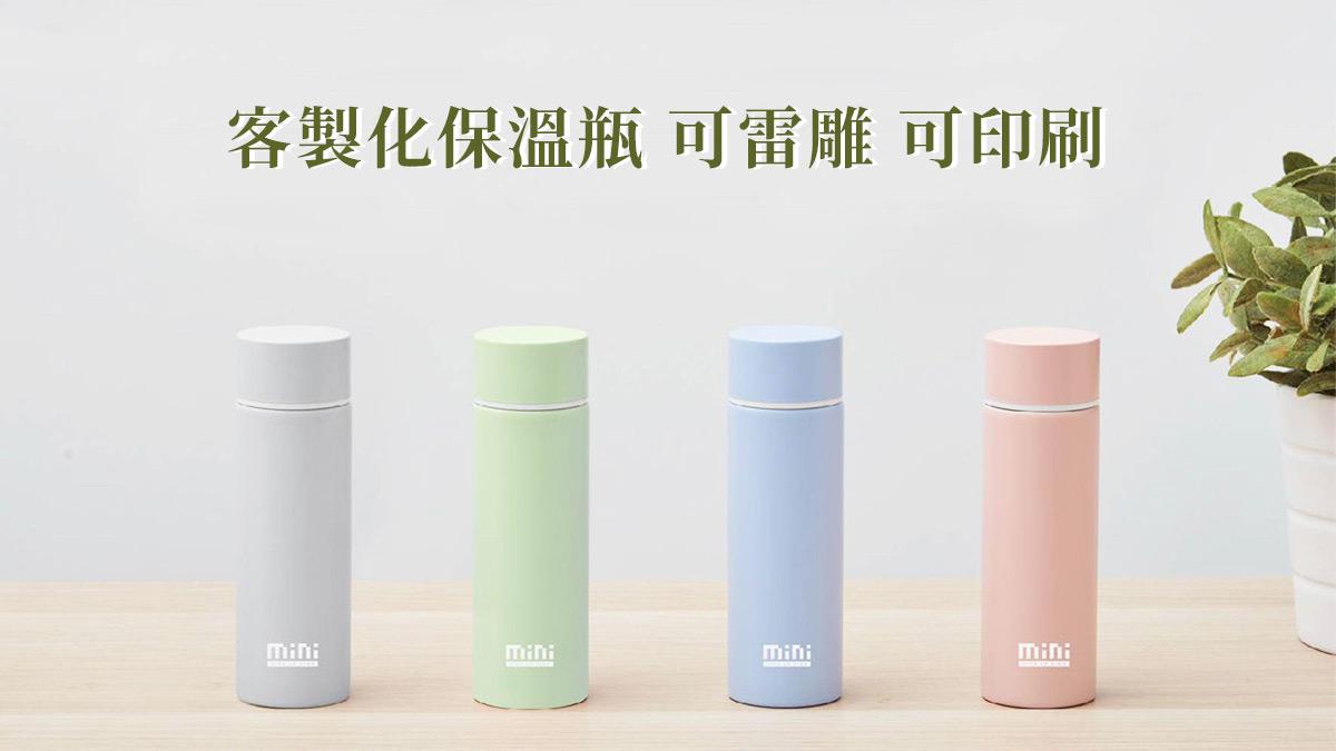 客製化保溫瓶 少量客製化商品推薦,精緻印刷質感再提升啟業贈品尾牙禮物活動禮品