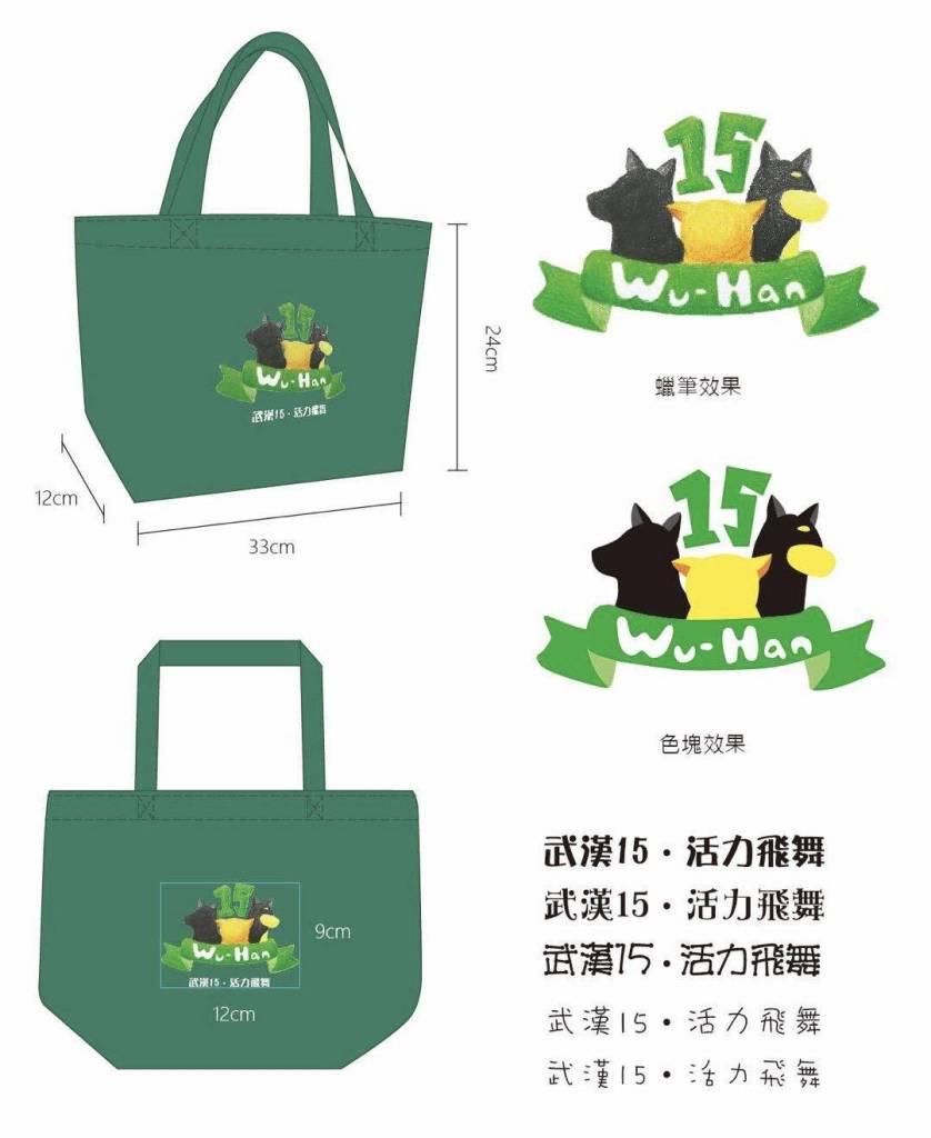 學校週年紀念品推薦五 : 環保袋/購物袋|誼源國際