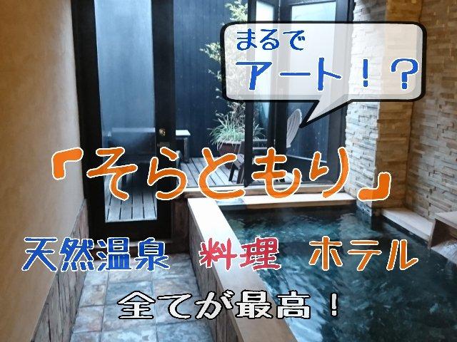 【そらともり】部屋に露天風呂付き!松山観光にオススメと評判のワケとは…?