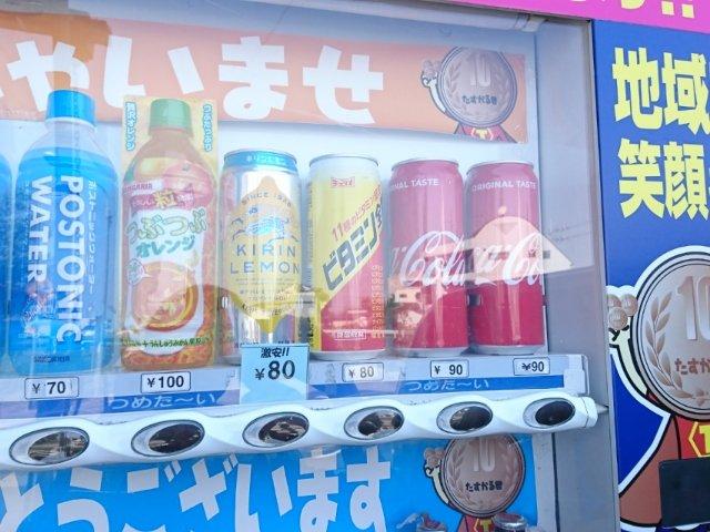 50円自販機たすかるくんの値段