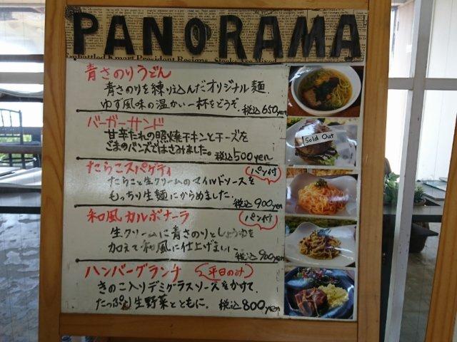 パノラマのメニュー