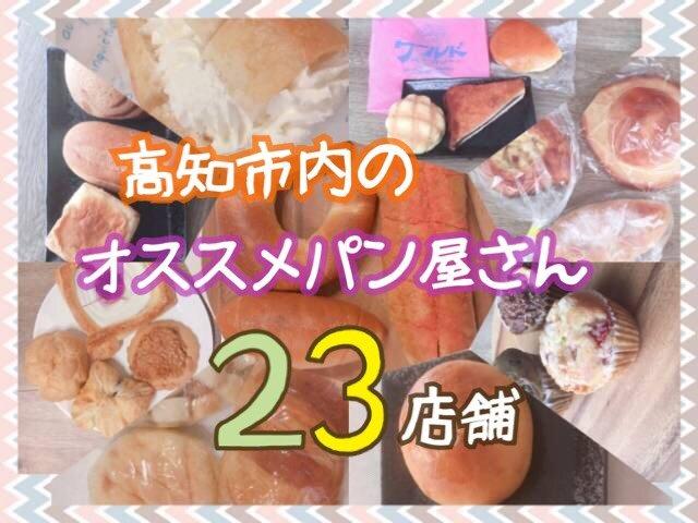 高知市内のパン屋さん23店舗を一挙に紹介!オススメはどこ?