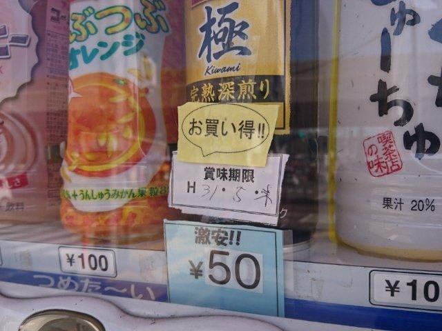 50円自販機の激安コーヒーは賞味期限が近い