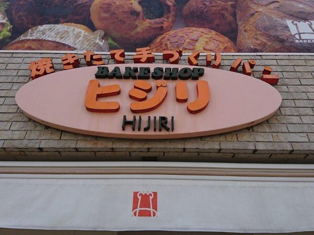 高知県香美市土佐山田にあるパン屋さんヒジリ