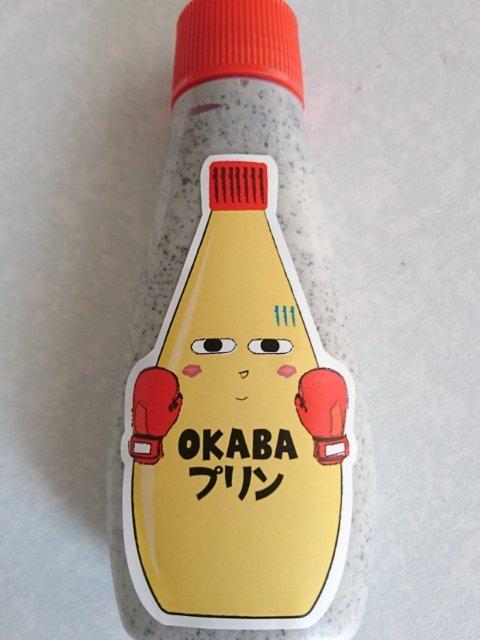 OKABAプリン