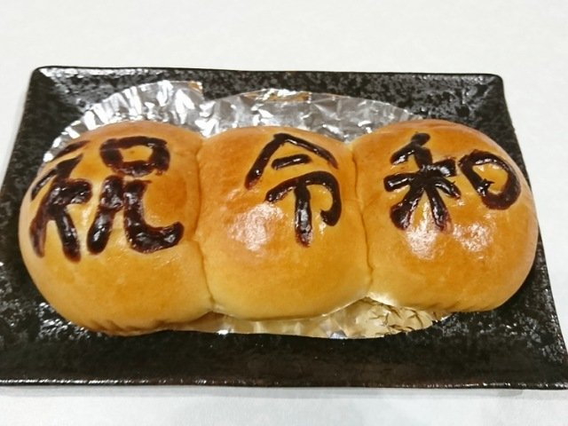 コリーヌの3色パン