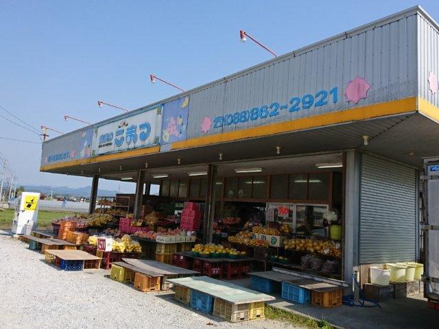 カムイの近くにある青果のこまつ東店