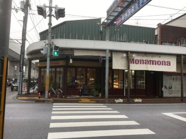高知市のパン屋monamona(モナモナ)