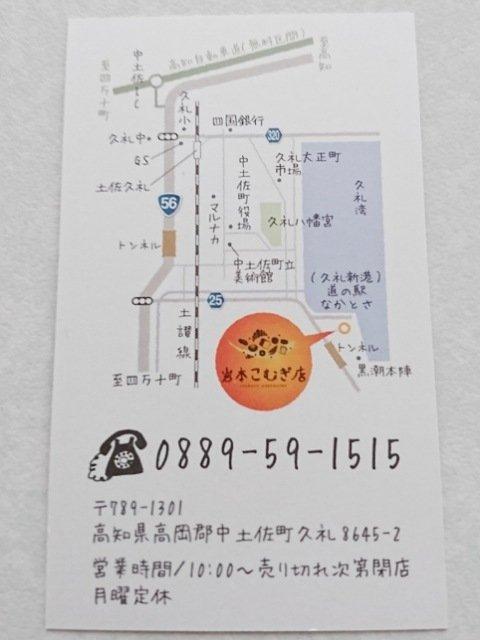岩本こむぎ店のショップカード