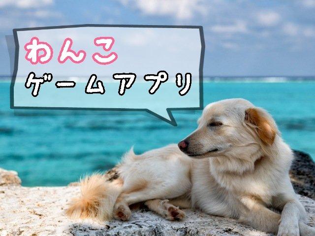 犬を育てられるゲームアプリ16選!おすすめの無料で楽しめるものを厳選