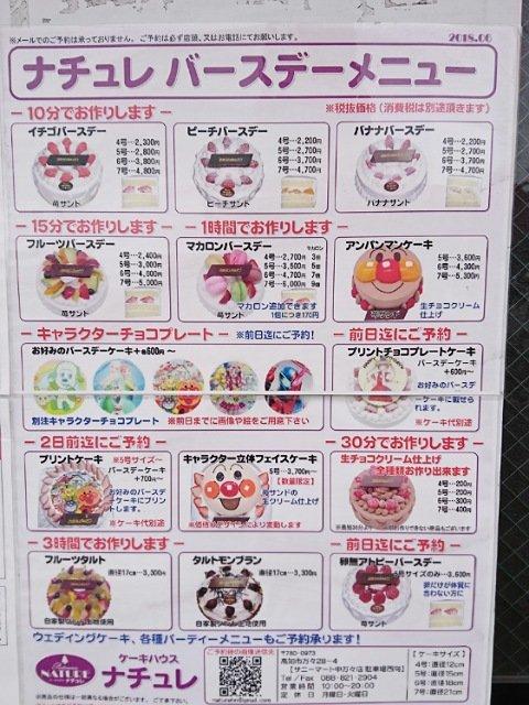 ナチュレのバースデーケーキのメニュー表