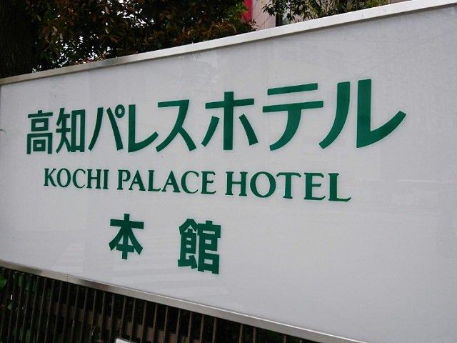 高知パレスホテルの看板
