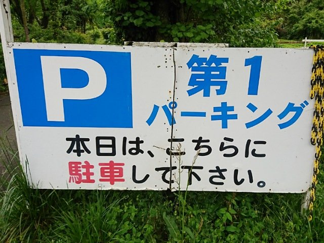 岡崎牧場ディアランドファームの駐車場標識