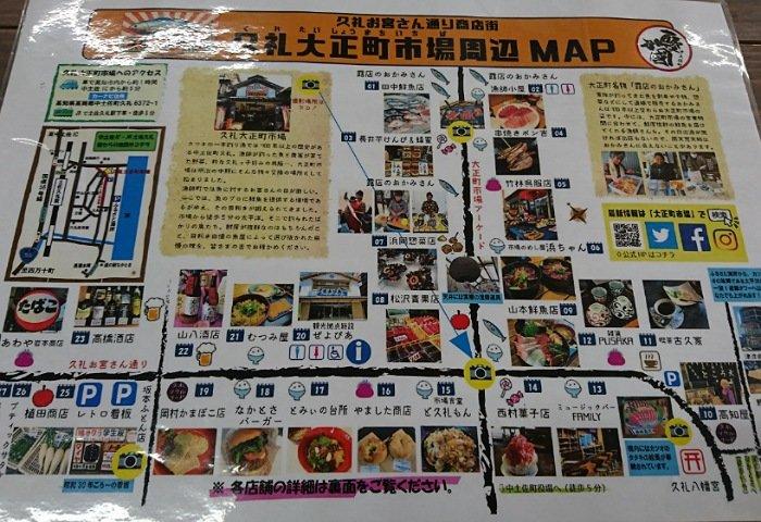 久礼大正町市場のマップ