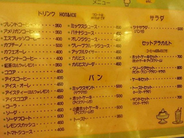 クメヤのドリンクメニュー・価格表