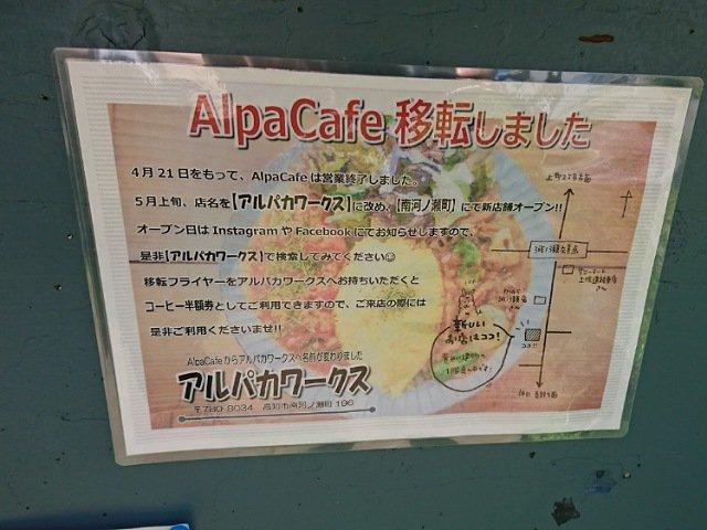 AlpaCafeの移転先