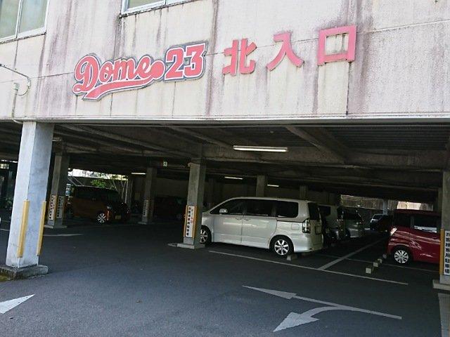ドーム23の駐車場