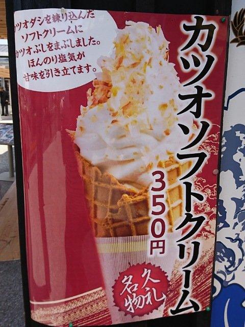 カツオソフトクリーム