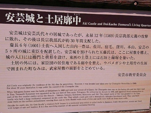 安芸城の説明書き