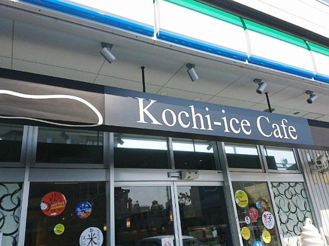 高知アイスカフェ