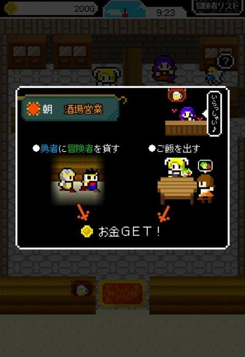 酒場経営シミュレーションゲーム1