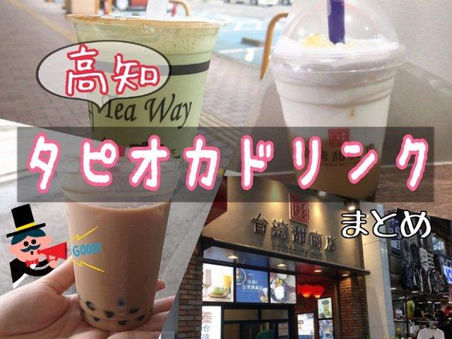 高知でタピオカドリンクを飲めるお店33店舗を地元民が一挙に解説!