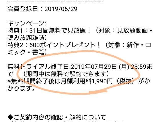 U-NEXT:登録時のメール