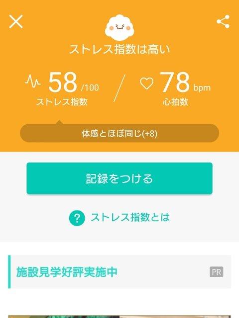 ストレスチェックアプリ2