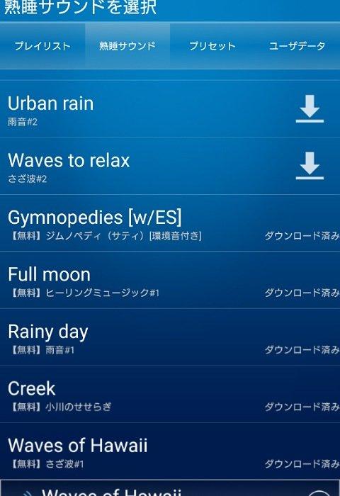 快眠アプリ1