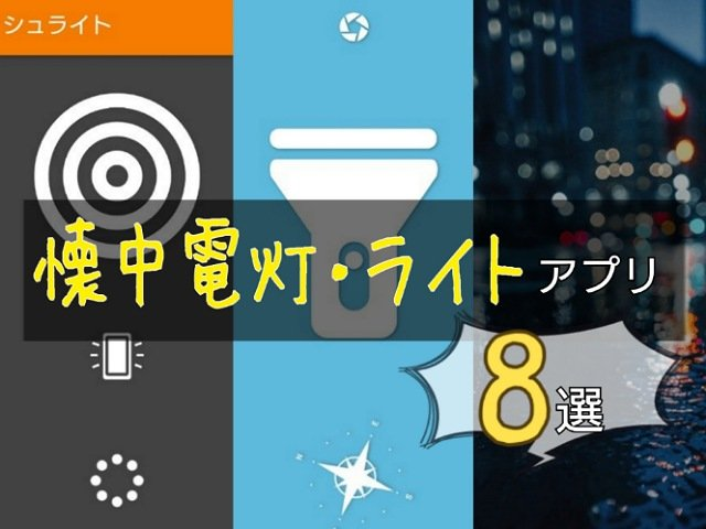 【Android】ライト・懐中電灯アプリ