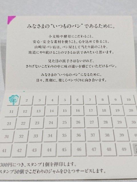 山崎屋パン店のポイントカード