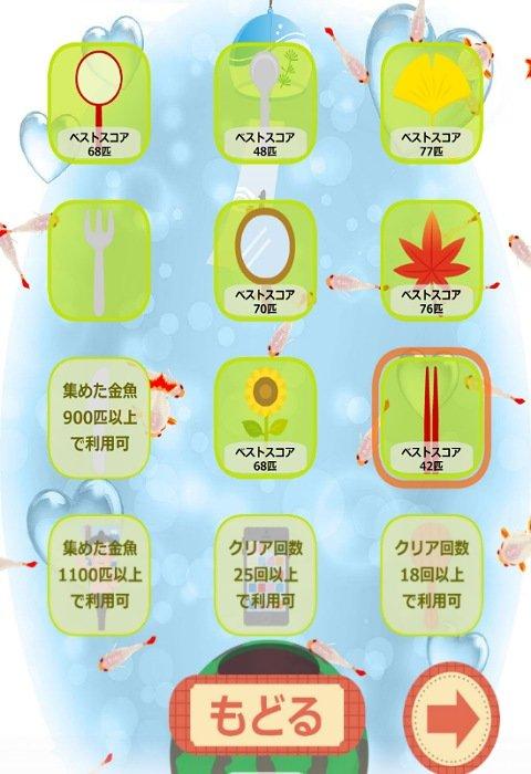 金魚すくいお祭3