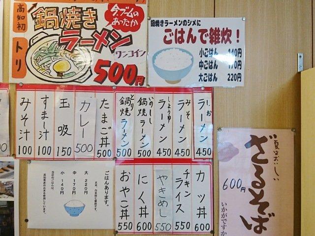 くろちゃん食堂:メニュー・価格表1