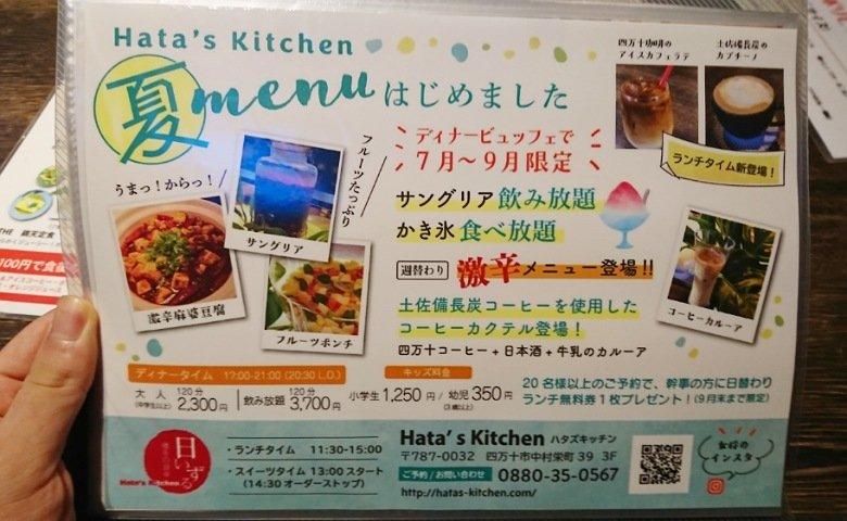 Hata's Kitchen:ビュッフェ・食べ放題の詳細