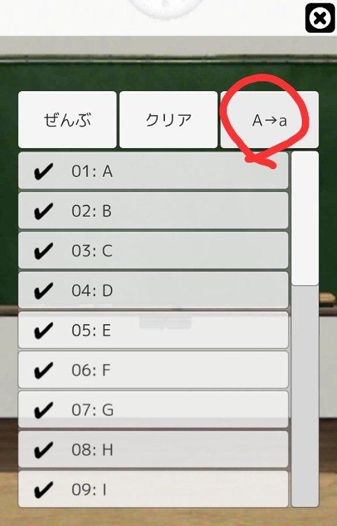 書き順ロボアルファベットアプリ:使い方の説明2