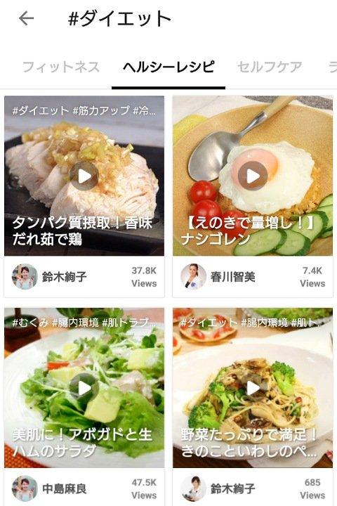 ダイエットアプリFiNC:ヘルシー料理