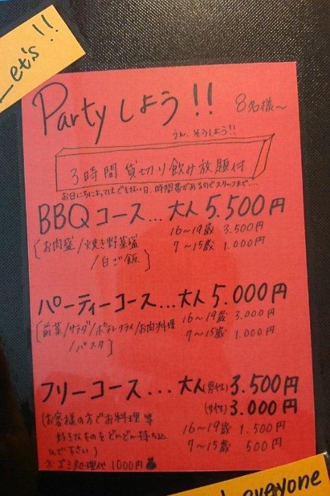 ヘイボンパンチ:BBQコースなどの詳細
