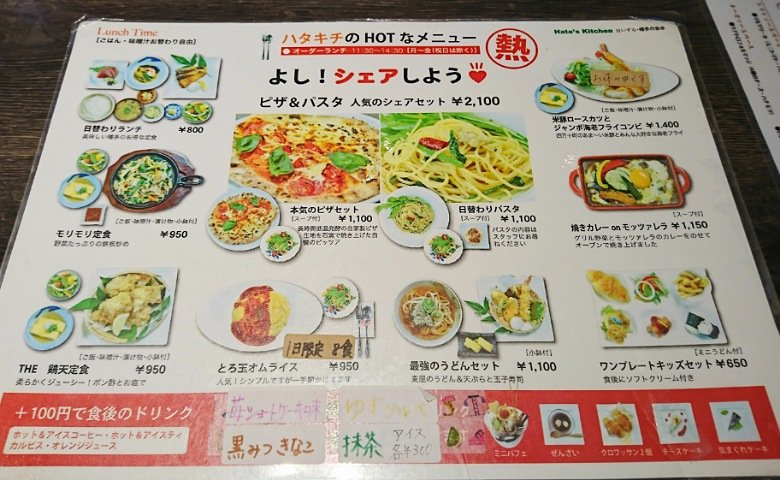 Hata's Kitchen:メニュー