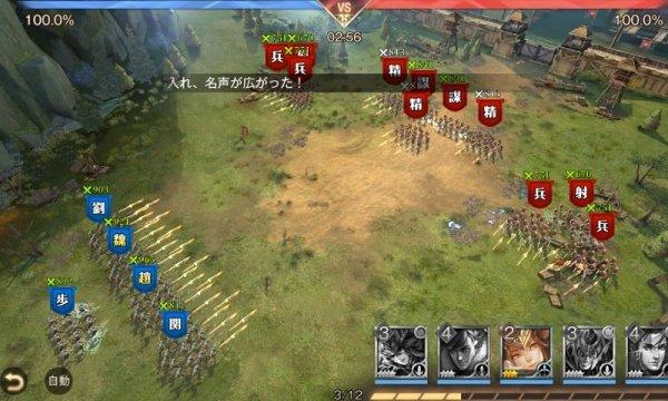 三国烈覇の戦闘シーン