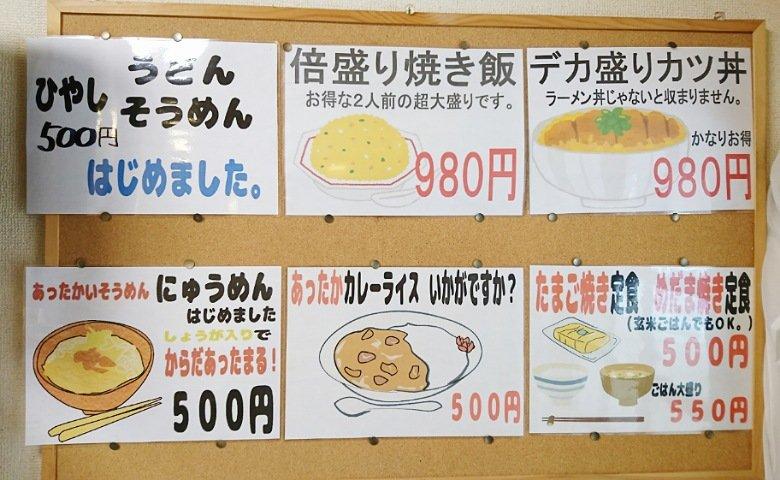 くろちゃん食堂:デカ盛りメニュー
