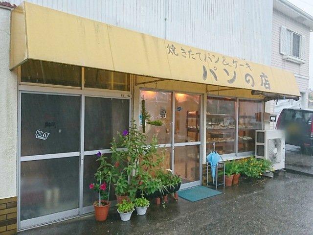 高知県黒潮町にあるパン屋さん「パンの店」