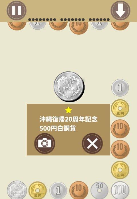 銭珍:記念硬貨