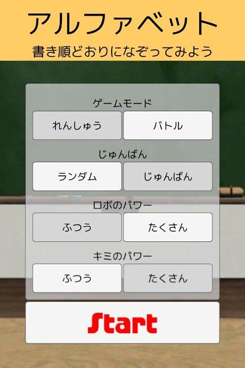 書き順ロボアルファベットアプリ:ホーム画面
