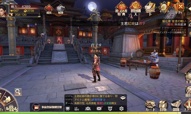 三国烈覇:ストーリー