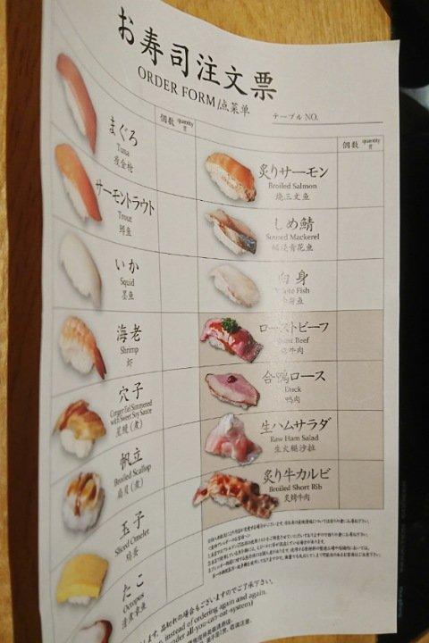 しゃぶ菜:お寿司の種類