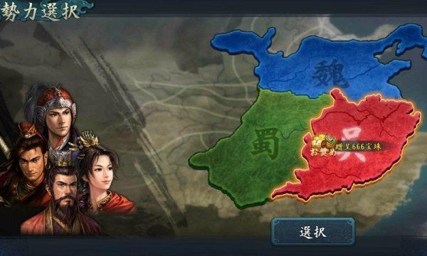 三国志の勢力図