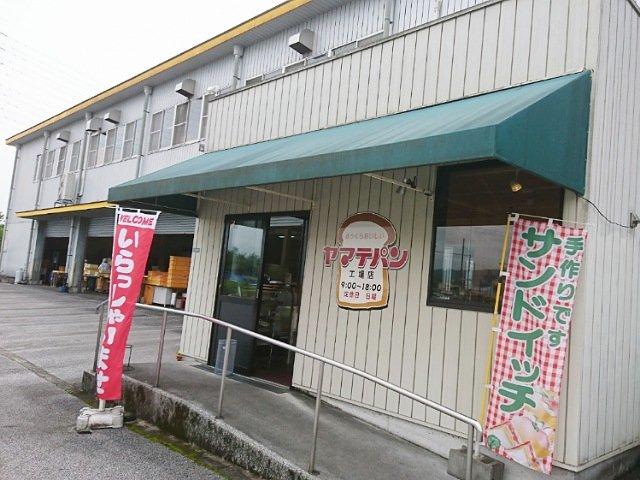 高知にあるパン屋さん:ヤマテパン工場店