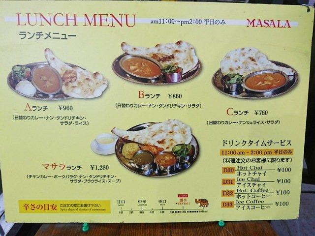 マサラのランチメニューの詳細