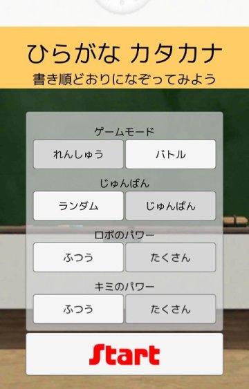 アプリ「書き順ロボ ひらがな・カタカナ」