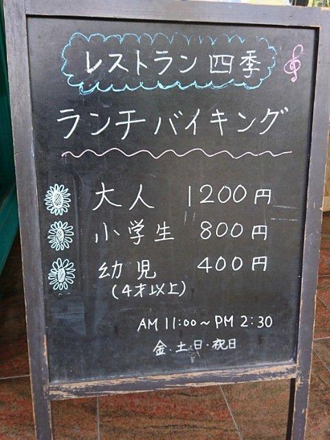 高知会館のランチバイキングの価格と営業時間